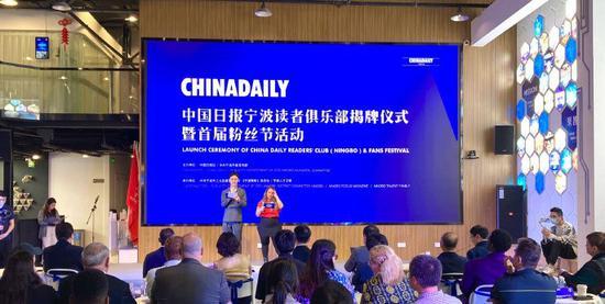 中国日报宁波读者俱乐部成立仪式暨首届粉丝节举行