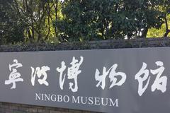 宁波博物馆开馆十周年