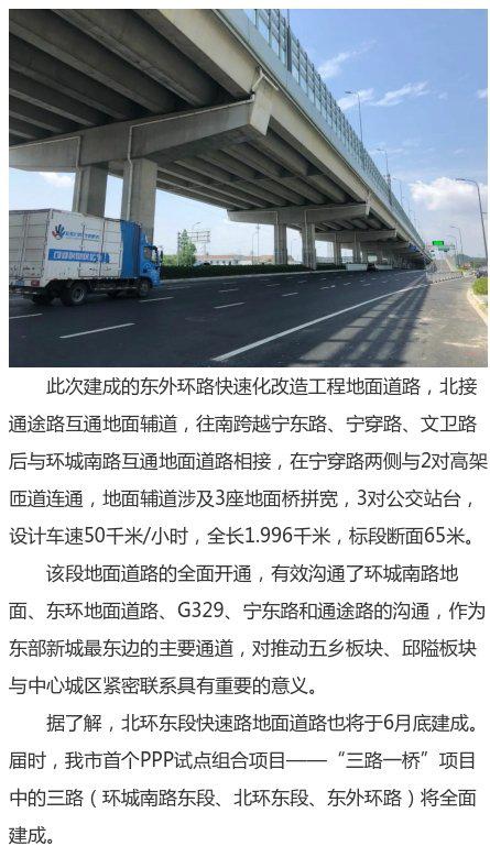 宁波东环快速路全面建成 通途路至环城南路段已通车