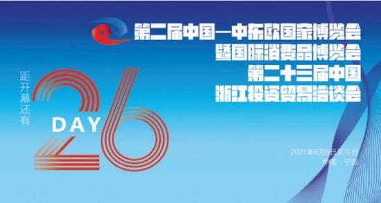 第二十三届中国浙江投资贸易洽谈会将如期在宁波举行