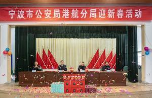 宁波港航分局开展迎新春活动 警营歌手积极上台献唱