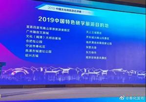 中国文化和旅游总评榜出炉 奉化获评特色研学目的地