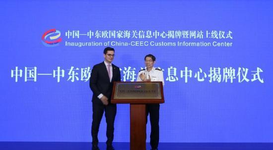 中国—中东欧国家海关信息中心4月27日在宁波揭牌