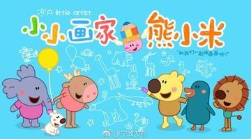宁波产动画《小小画家熊小米》登陆央视
