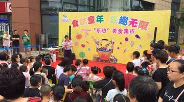 东钱湖镇中心幼儿园开展美食集市活动