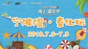 第二届宁波湾海上嘉年华完美闭幕