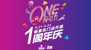 21-24日银泰东门店升级1周年庆