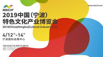 宁波文博会今天正式开幕