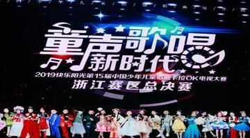 北仑举行童声歌唱新时代省决赛