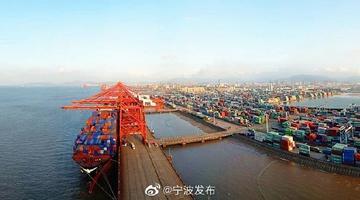 宁波舟山港两个11历史性突破