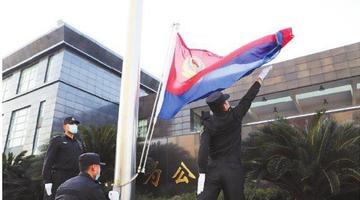 慈溪公安局广场升起警旗
