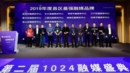 奉化区融媒体中心获得2019年度县区最强融媒品牌奖项