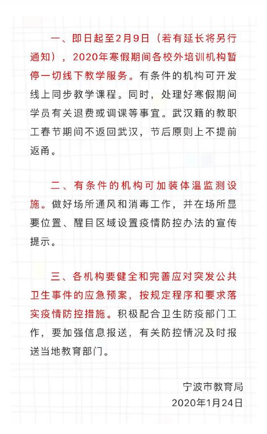 宁波校外培训机构暂停线下教学服务 持续至寒假结束