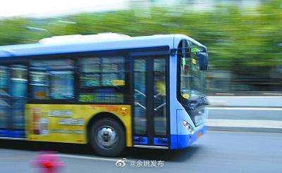 余姚公交311线路今日起优化调整 具体可参看车站公告
