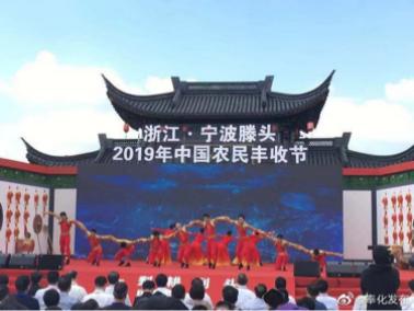 宁波滕头举办中国农民丰收节 分三篇章展示滕头特色