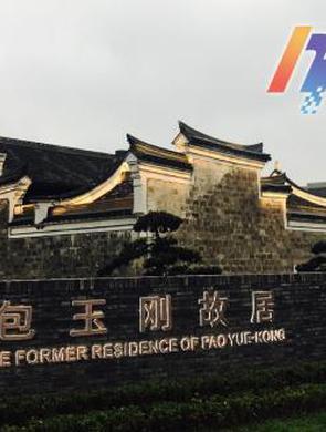 包玉刚故居位于镇海庄市钟包村