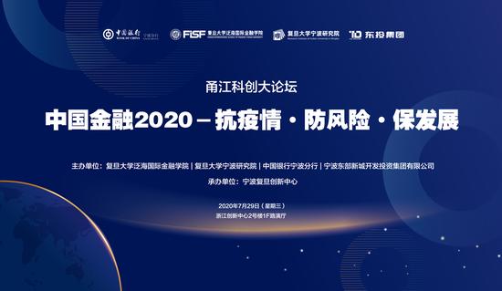 """""""中国金融2020:抗疫情·防风险·保发展""""首届甬江科创大论坛圆满落幕"""