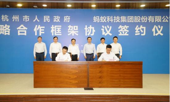 蚂蚁集团全球总部落户杭州 加速发展数字经济第一城