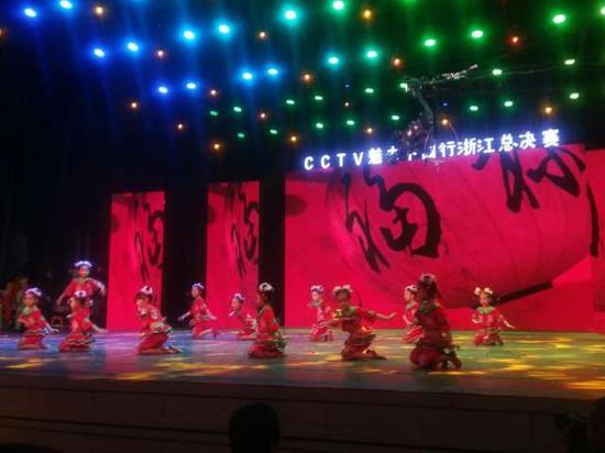CCTV魅力中国行青少年春晚浙江地区总决赛