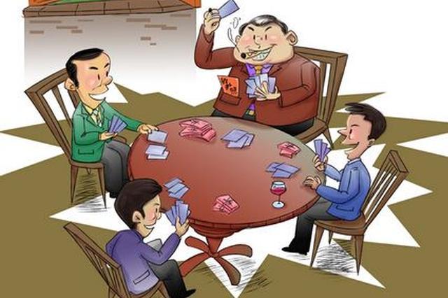 组织他人聚众赌博 奉化6位犯罪嫌疑人悉数被刑拘