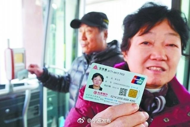 宁波积极推进全国智能化残疾人证试点工作