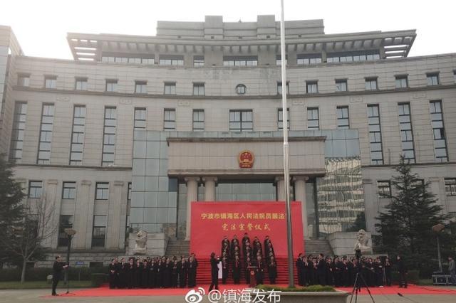 镇海人民法院举行员额法官宪法宣誓仪式庆国家宪法日