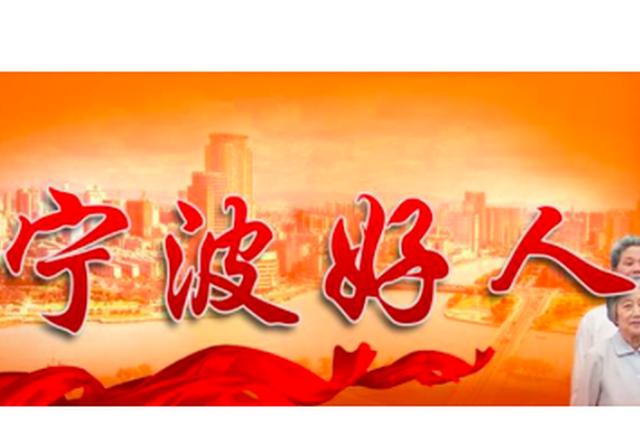 2017年宁波好人榜发布 储勇伟获评为助人为乐好人