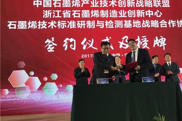 浙江省石墨烯制造业创新中心在浙江宁波揭牌