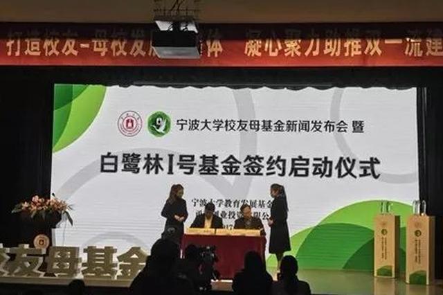 宁波市首支高校校友母基金在宁波大学启动