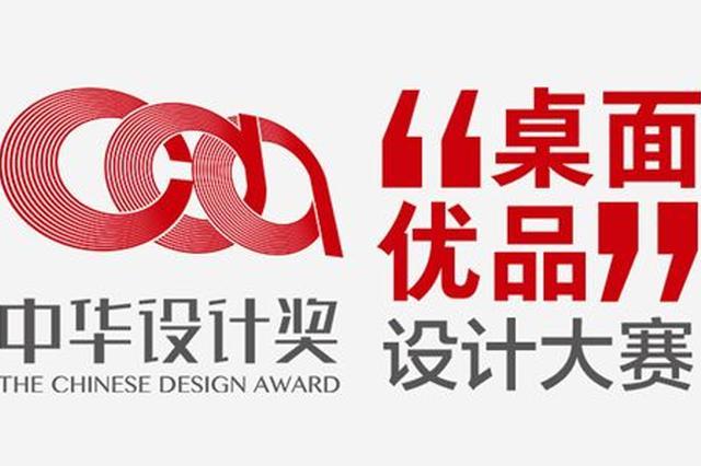 """中华设计奖""""桌面优品""""设计大赛在宁波镇海启动"""