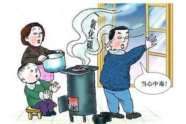 冬季用煤炉取暖 宁波1花季少女一氧化碳中毒
