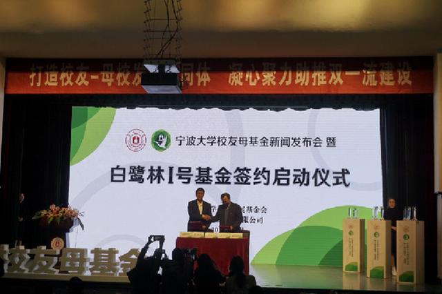 宁波市首只高校校友母基金在宁波大学正式启动