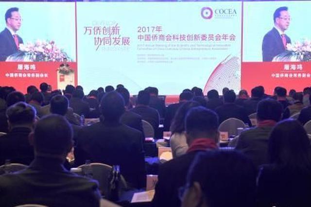 第五批国务院侨办重点华侨华人创业团队在宁波授牌