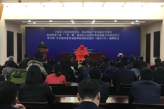 中国-中东欧国家贸易便利化国检试验区梅山片区揭牌