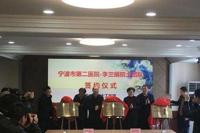 宁波启动卫生引才1112工程 高精尖人才可补助