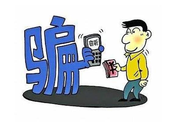 宁波全年打掉电信网络诈骗团伙285个