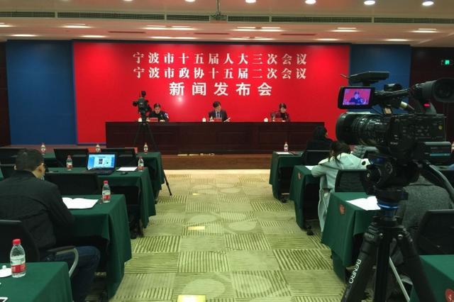 宁波两会开幕在即 民生实事项目首次由人大代表票决