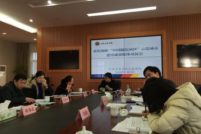 中国制造2025的宁波路径 打造国际标准赢话语权
