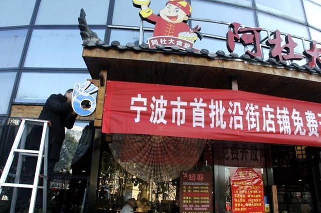 宁波首批150多家沿街店铺今起开放厕所 市民更方便