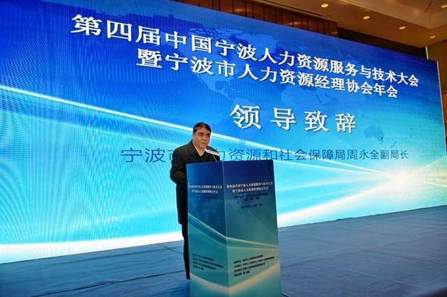 宁波950家人力资源服务机构年营业总收入260亿 全省第一