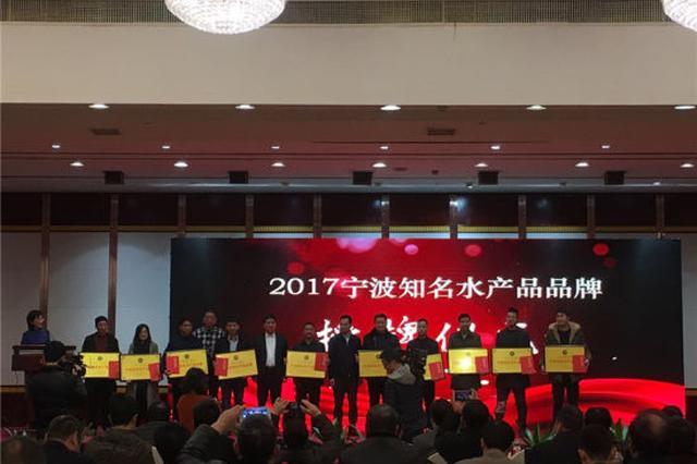 宁波知名水产品品牌发布 实施渔业品牌战略