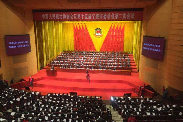 宁波市政协十五届二次会议开幕