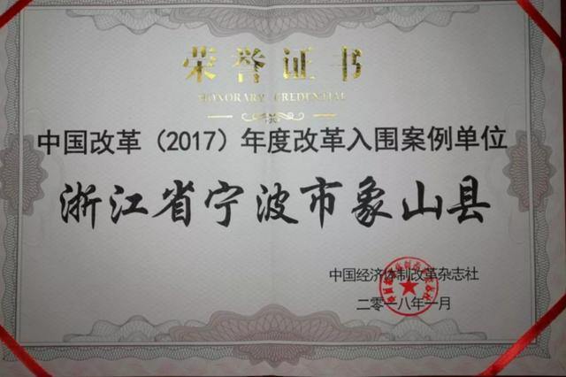 象山县荣膺2017年度中国改革入围案例单位