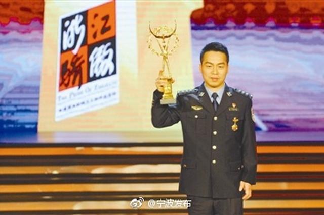 宁波公安民警胡建江获选2017年度浙江骄傲