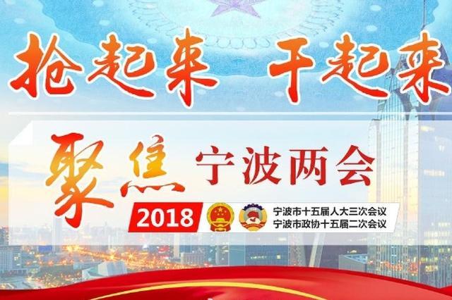 今年宁波市人代会首次审议票决民生实事项目