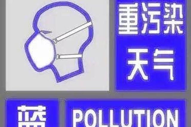 浙江启动今年首次大气重污染预警 宁波中度污染