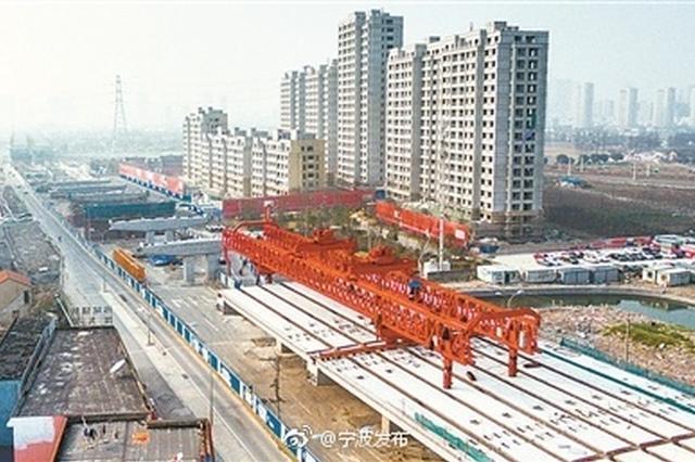 宁波环城南路东段快速化改造 工程有望今年年底完工