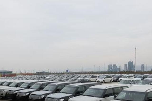 宁波梅山口岸去年整车进口破6000辆 越野车最热