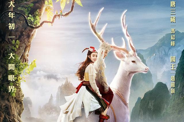 《西游记女儿国》曝角色海报 唐僧国王同骑神鹿高甜