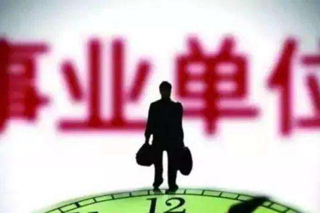 宁波最新一批事业编招考来袭 招聘近200人